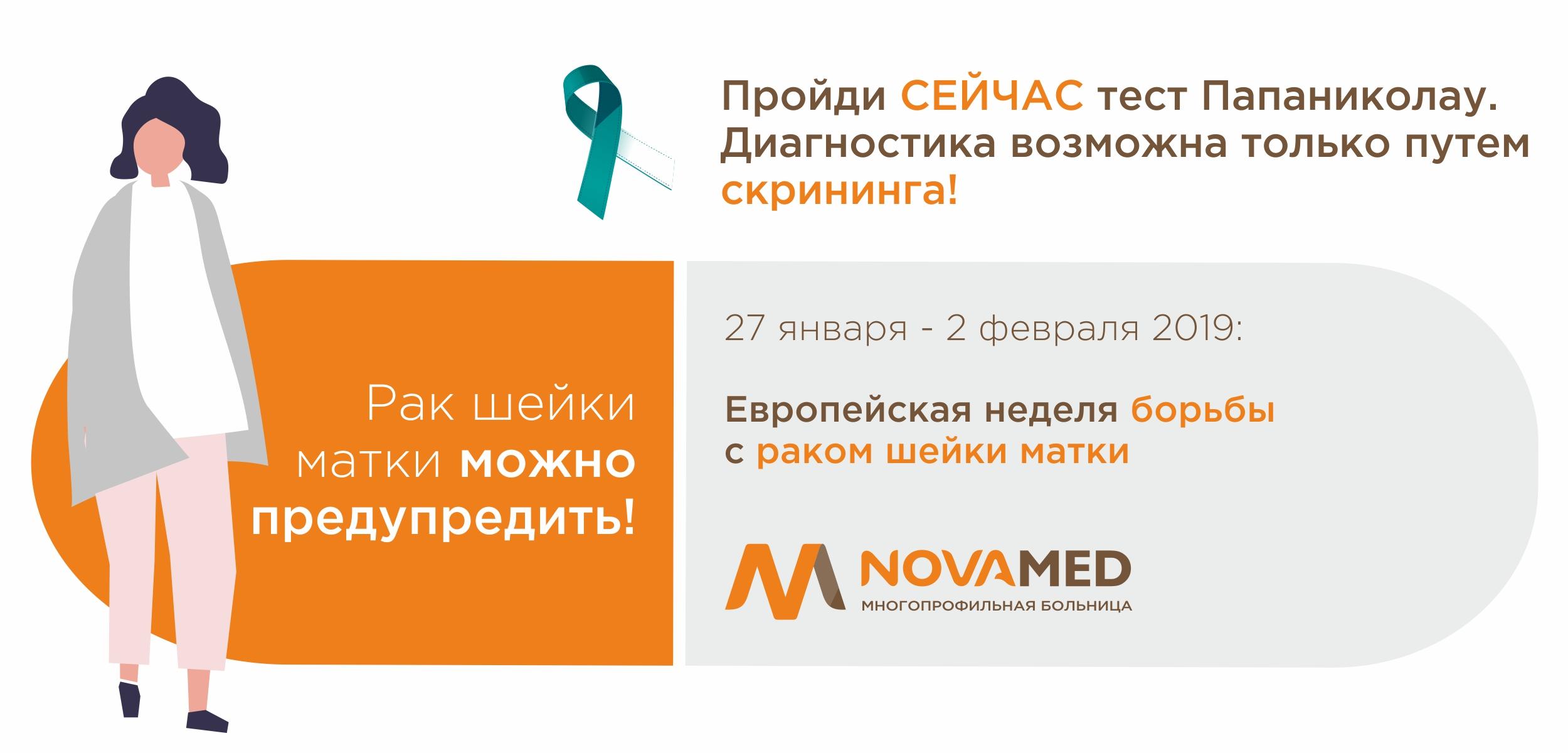 Novamed: скрининг шейки матки