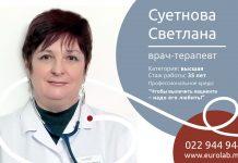 Eurolab: Светлана Суетнова
