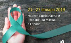 Synevo неделя профилактики рака шейки матки