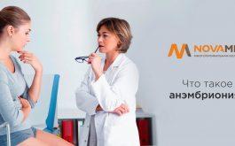 Novamed: Что такое анэмбриония?