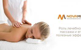 Novamed: о роли массажа