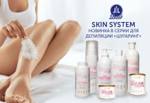 loial skin system для шугаринга