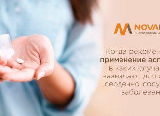 Novamed: применение аспирина