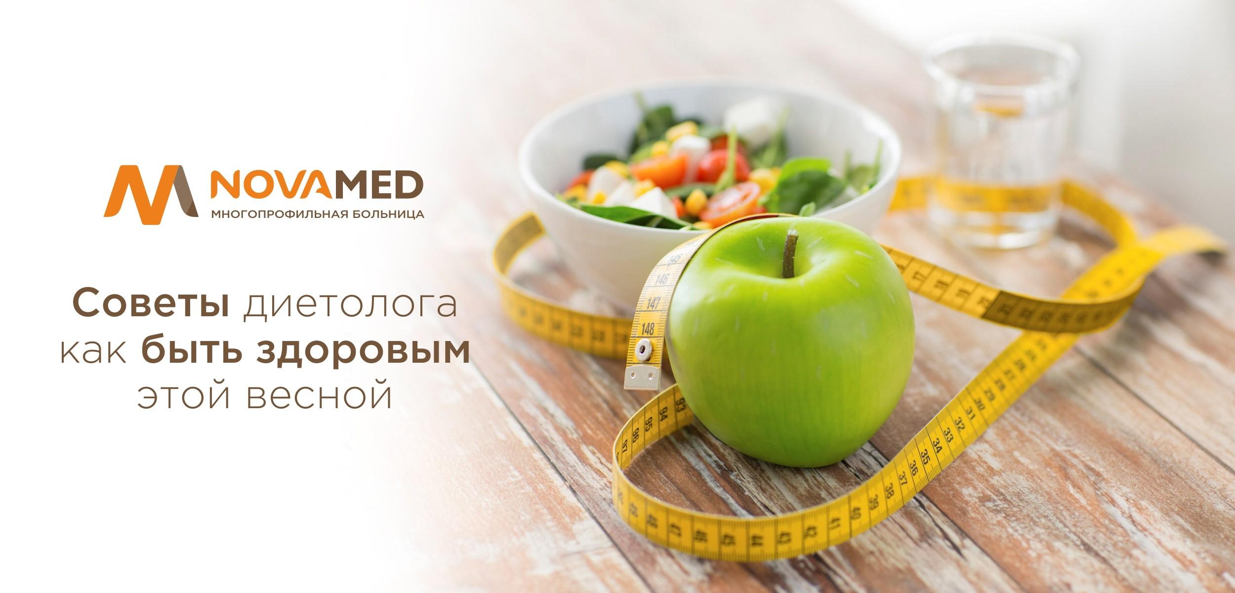 Novamed: советы диетолога о питании весной