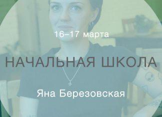 PilatesM Studio - семинар по психосоматике