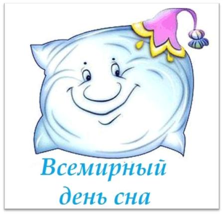 15 марта – Всемирный день сна