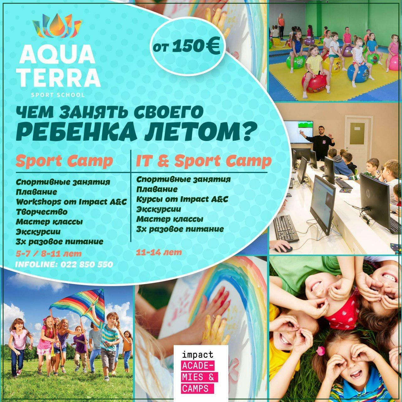 aquaterra sport school летний лагерь в Кишиневе