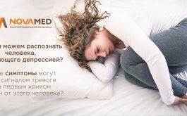 Novamed психолог
