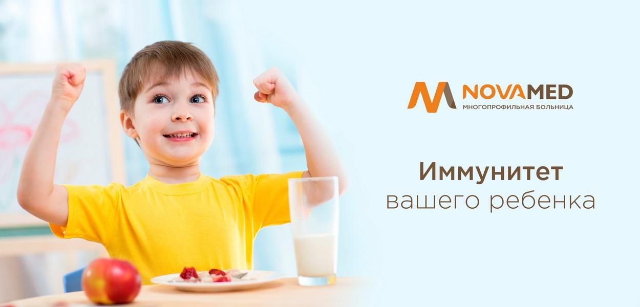 novamed детский иммунитет