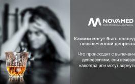 Novamed Чезара Дилевски