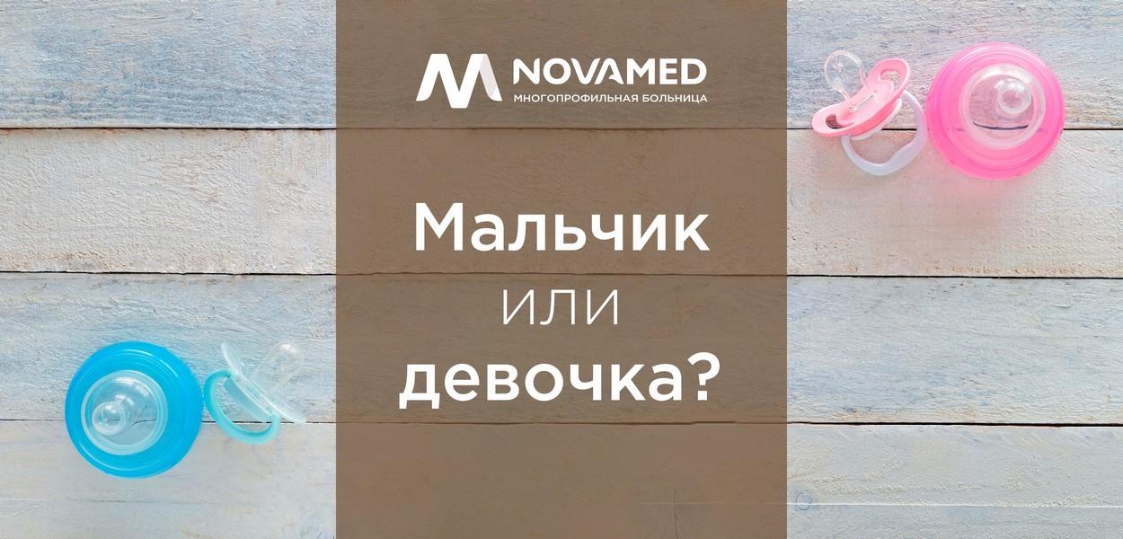 novamed УЗИ