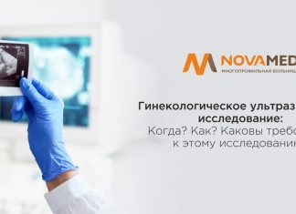novamed гинекологическое УЗИ