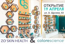 zo skin health шоурум американской косметики в Кишиневе
