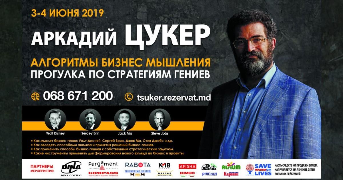 Аркадий Цукер в Кишиневе
