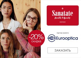 Sanatate Health & Beauty Eurooptica