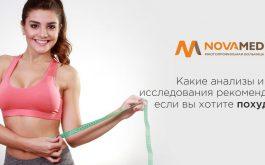 novamed анализы для снижения веса