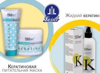 loial moldova кератин для волос от tassel
