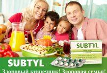 subtyl в аптеках orient