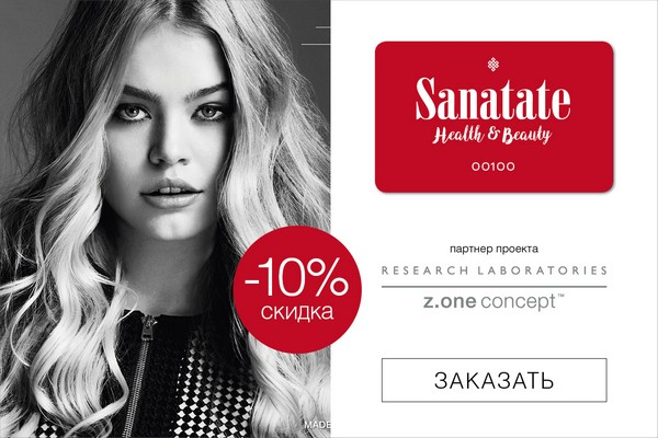 Z.ONE CONCEPT в проекте Sanatate Health & Beauty