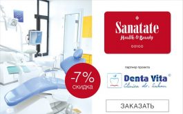 Denta Vita в проекте Sanatate Health & Beauty