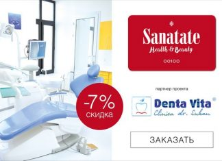 Denta Vita в проекте Sanatate Health & Beauty