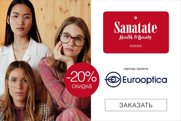 Eurooptica в проекте Sanatate Health & Beauty