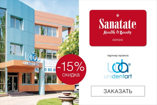 UniDentArt в проекте Sanatate Health & Beauty