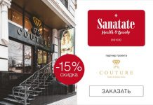 Couture Health & Beauty Salon в проекте Sanatate Health & Beauty