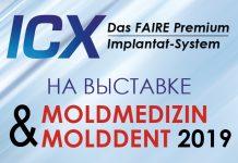 Импланты ICX в Молдове
