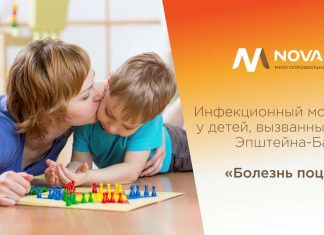 novamed Инфекционный мононуклеоз у детей