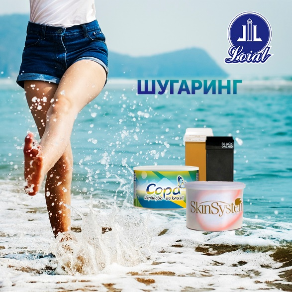 loial Copa and Skin Sistem