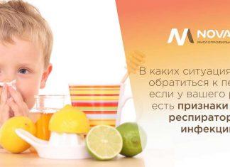 novamed ОРВИ