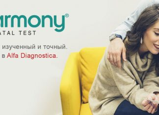alfa diagnostica Harmony test