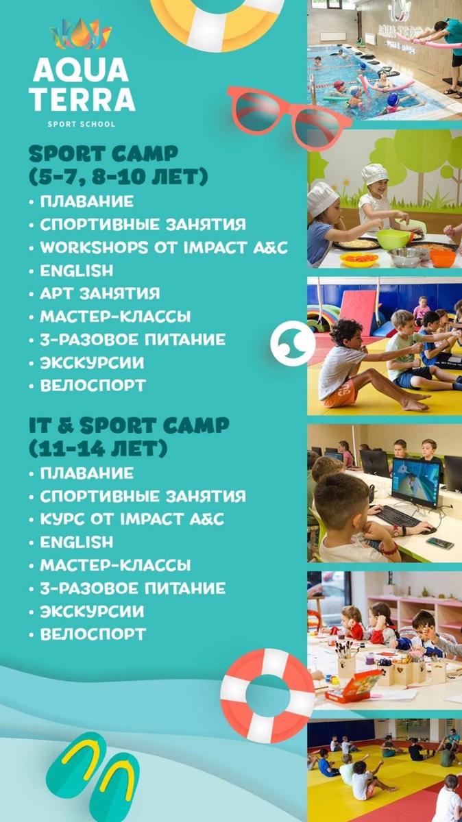 aquaterra sport school летний лагерь