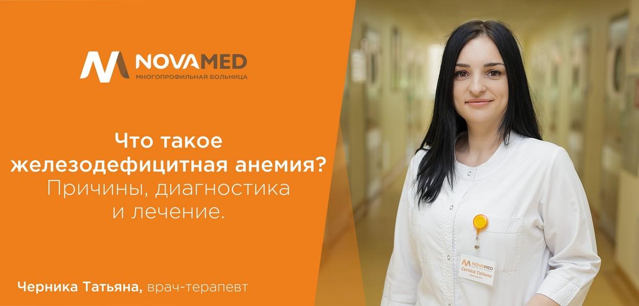 novamed anemia